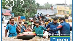Kerala Floods, Floods Kerala, Kerala Floods Photos, Kerala Floods photo calendar, calendar 2019, Idukki District co-operative bank, ഇടുക്കി ജില്ല സഹകരണ ബാങ്ക്. ഇടുക്കി പ്രളയ ചിത്രങ്ങൾ, കേരള പ്രളയ ഫോട്ടോകൾ, പ്രളയകാലത്തെ ഫോട്ടോകൾ