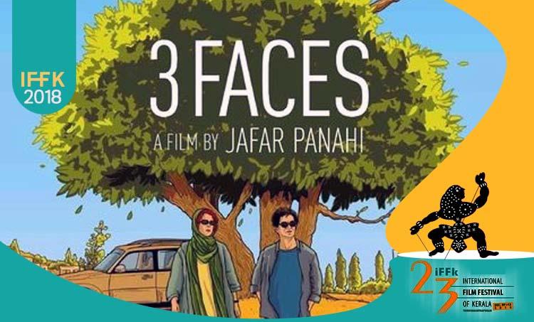iffk awards, ഐ എഫ് എഫ് കെ അവാര്ഡ്, jafar panahi, jafar panahi three faces, ജാഫര് പനാഹി, ജാഫര് പനാഹി ത്രീ ഫേസസ്, കേരള ചലച്ചിത്ര മേള, കേരള ഫിലിം ഫെസ്റ്റിവല്, Kerala Film Festival, കേരള രാജ്യാന്തര ചലച്ചിത്ര മേള, International Film Festival of Kerala, ഡെലിഗേറ്റ് പാസ്, Delegate Pass, ഐ എഫ് എഫ് കെ സിനിമ, IFFK Films, iffk film list, ഐ എഫ് എഫ് കെ, ഫിലിം ന്യൂസ്, സിനിമാ വാര്ത്ത, film news, കേരള ന്യൂസ്, കേരള വാര്ത്ത, kerala news, മലയാളം ന്യൂസ്, മലയാളം വാര്ത്ത, malayalam news, പുതിയ ചിത്രം, സിനിമ, Entertainment, സിനിമാ വാര്ത്ത, ഫിലിം ന്യൂസ്, Film News, കേരള ന്യൂസ്, കേരള വാര്ത്ത, Kerala News, മലയാളം ന്യൂസ്, മലയാളം വാര്ത്ത, Malayalam News, Breaking News, പ്രധാന വാര്ത്തകള്, ഐ ഇ മലയാളം, iemalayalam, indian express malayalam, ഇന്ത്യന് എക്സ്പ്രസ്സ് മലയാളം