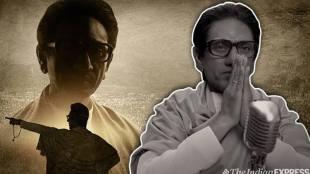 Thackeray, Thackeray cast, Thackeray film, Thackeray news, Thackeray trailer, nawazuddin siddiqui, Thackeray nawazuddin siddiqui, balasaheb Thackeray, bal Thackeray, bal Thackeray film, alasaheb Thackeray film, bal Thackeray biopic, Thackeray biopic, Thackeray release date, Thackeray director, Thackeray story, Thackeray shiv sena, nawazuddin siddiqui films, പുതിയ ചിത്രം, സിനിമ, Entertainment, സിനിമാ വാര്ത്ത, ഫിലിം ന്യൂസ്, Film News, കേരള ന്യൂസ്, കേരള വാര്ത്ത, Kerala News, മലയാളം ന്യൂസ്, മലയാളം വാര്ത്ത, Malayalam News, Breaking News, പ്രധാന വാര്ത്തകള്, ഐ ഇ മലയാളം, iemalayalam, indian express malayalam, ഇന്ത്യന് എക്സ്പ്രസ്സ് മലയാളം