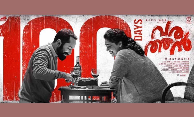വരത്തന്, വരത്തന് സിനിമ, varathan, malayalam full movie 2018, 2018 movies, fahad fazil movies 2018, malayalam cinema 2018, best malayalam films, malayalam fims in 2018, fahad faasil, varathan, njan prakashan, carbon, ഫഹദ് ഫാസിൽ, ഫഹദ് ഫാസിൽ സിനിമ, ഫഹദ് ഫാസിൽ ചിത്രങ്ങള്, പുതിയ ചിത്രം, സിനിമ, Entertainment, സിനിമാ വാര്ത്ത, ഫിലിം ന്യൂസ്, Film News, കേരള ന്യൂസ്, കേരള വാര്ത്ത, Kerala News, മലയാളം ന്യൂസ്, മലയാളം വാര്ത്ത, Malayalam News, Breaking News, പ്രധാന വാര്ത്തകള്, ഐ ഇ മലയാളം, iemalayalam, indian express malayalam, ഇന്ത്യന് എക്സ്പ്രസ്സ് മലയാളം