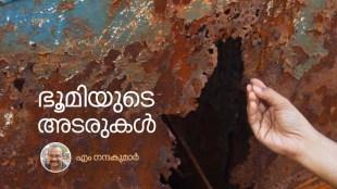 Video Installation, Small Scale Societies, Vipin Vijay, Serendipity Arts Festival, Goa, m nandakumar,