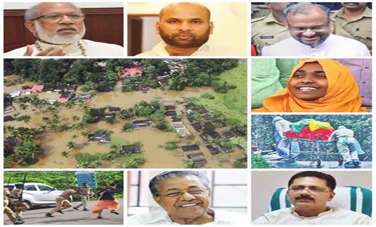 Kerala ccontroversies 2018, 2018 round up, kerala floods 2018, Nipah Virus Attack 2018, Kerala politics 2018, 2018 ലെ വിവാദങ്ങൾ, കേരള രാഷ്ട്രീയം 2018, 2018 ലെ കേരള രാഷ്ട്രീയം, പ്രളയം, കേരള പ്രളയം 2018, നിപ വൈറസ് ആക്രമണം, ബന്ധുനിയമന വിവാദം, Nepotism, Kerala Nepotism, Kerala 2018, Kerala Round up this year, what happened in kerala 2018,