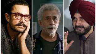 Navjot Singh Sidhu, Naseeruddin Shah, Aamir Khan