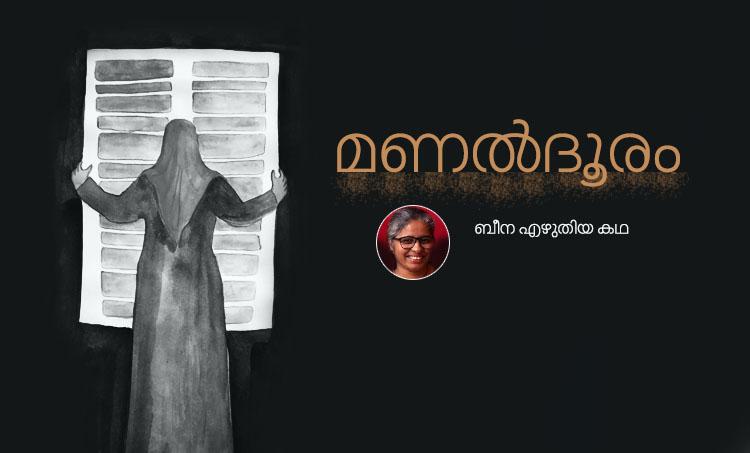 beena ,story,malayalam writer