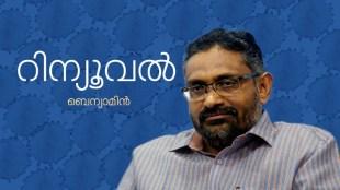 renewal, benyamin,writer