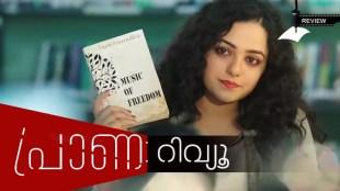 Praana review