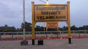 Velankanni train, velankanni Station