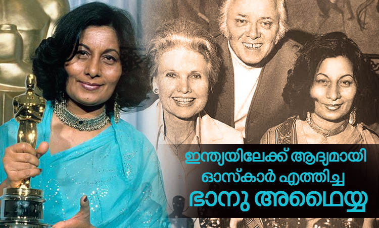 bhanu athaiya, bhanu athaiya Oscar, bhanu athaiya gandhi, bhanu athaiya won Oscar for, bhanu athaiya Oscar winner, bhanu athaiya movies, bhanu athaiya book, bhanu athaiya biogragrahy, who won the first oscar award in india, who is bhanu athaiya, simi garewal, dolly Thakur, ഭാനു അഥൈയ്യ, ഭാനു അഥൈയ്യ ഓസ്കാർ, ആദ്യമായി ഓസ്കാർ ലഭിച്ച ഇന്ത്യൻ, ഓസ്കാർ, ഓസ്കാർ അവാർഡ്, അക്കാദമി അവാർഡ്, oscars, oscars 2019, academy awards, academy awards 2019, oscars 2019 controversy, oscars controversy, oscars off air, oscars during breaks, oscars latest, oscars news, പുതിയ ചിത്രം, സിനിമ, Entertainment, സിനിമാ വാര്ത്ത, ഫിലിം ന്യൂസ്, Film News, കേരള ന്യൂസ്, കേരള വാര്ത്ത, Kerala News, മലയാളം ന്യൂസ്, മലയാളം വാര്ത്ത, Malayalam News, Breaking News, പ്രധാന വാര്ത്തകള്, ഐ ഇ മലയാളം, iemalayalam, indian express malayalam, ഇന്ത്യന് എക്സ്പ്രസ്സ് മലയാളം