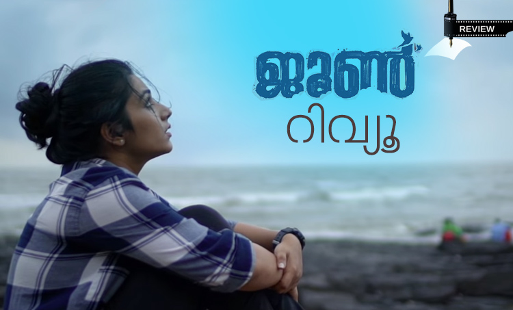 June Review in Malayalam, June Movie Review