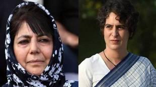 Priyanka Gandhi, Mehbooba Mufti