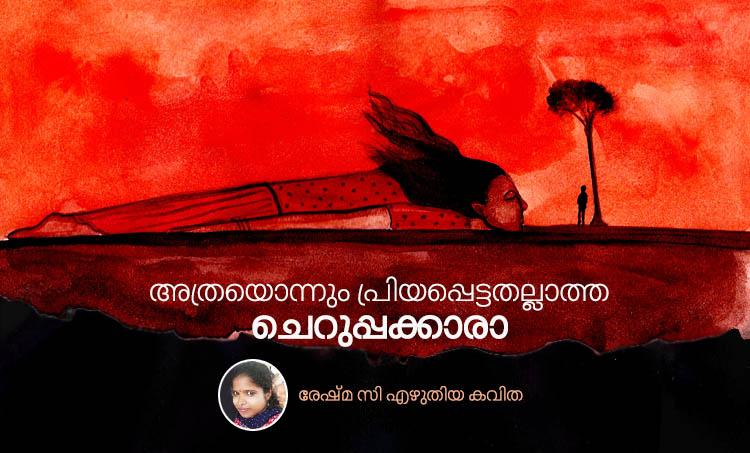 reshma c ,poem