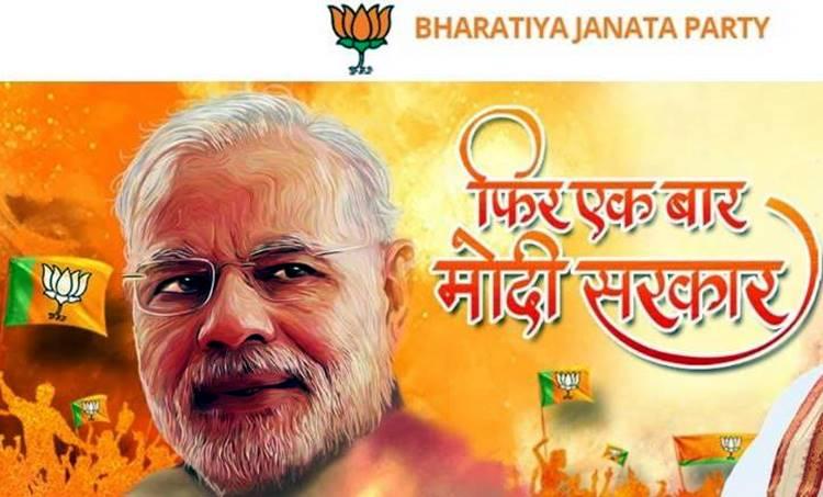 BJP, BJP Website