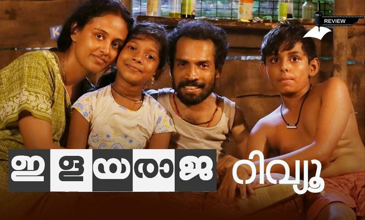 Ilayaraja Movie Review, Ilayaraja Review in Malayalam