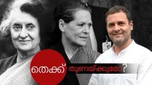 Rahul Gandhi, Sonia Gandhi, Indira Gandhi