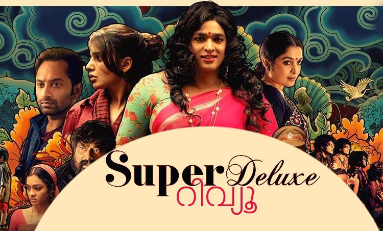 Super Deluxe Public Review, Super Deluxe Audience Review