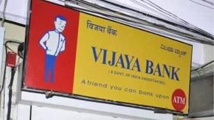 vijaya bank, വിജയ ബാങ്ക്, vijaya bank recruitment, ie malayalam, ഐഇ മലയാളം