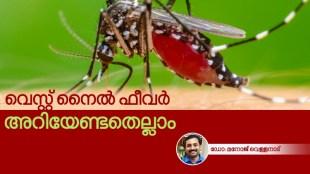 West Nile Virus, West Nile Fever, dr.manoj vellanadu