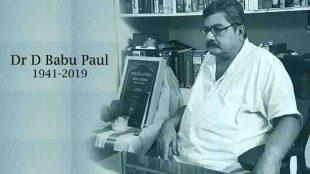 dr d babu paul, dr d babu paul books, dr d babu paul vedashabdaratnakaram, വേദശബ്ദരത്നാകരം, babu paul, ബാബു പോൾ, d babu paul, ബാബു പോൾ അന്തരിച്ചു, babu paul died, babu paul ias, ബാബു പോൾ ഐഎഎസ്, babu paul books, കേരള ന്യൂസ്, കേരള വാര്ത്ത, Kerala News, മലയാളം ന്യൂസ്, മലയാളം വാര്ത്ത, Malayalam News, Breaking News, പ്രധാന വാര്ത്തകള്, ഐ ഇ മലയാളം, iemalayalam, indian express malayalam, ഇന്ത്യന് എക്സ്പ്രസ്സ് മലയാളം