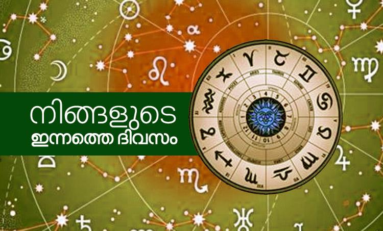 ദിവസ ഫലം മലയാളം, രാശിഫലം, today horoscope, നിങ്ങളുടെ ദിവസ ഫലം ഇന്ന്, horoscope, ജ്യോതിഷം, astrology, ജാതകം, horoscope today in Malayalam, ജാതകം മലയാളത്തിൽ, horoscope in Malayalam, ദിവസഫലം ഇന്ന്, today horoscope virgo, ഇന്നത്തെ നക്ഷത്രഫലം,daily horoscope, നിങ്ങൾക്ക് ഈ ദിവസം എങ്ങനെ?,horoscope today, astrology, ജ്യോതിഷം മലയാളത്തിൽ, രാശിഫലം മലയാളത്തിൽ,daily horoscope virgo, astrology, astrology today, horoscope today scorpio, horoscope taurus, horoscope gemini,ദിവസങ്ങളും പ്രത്യേകതകളും, horoscope leo, horoscope cancer, horoscope libra, horoscope aquarius, leo horoscope, leo horoscope today, peter vidal, പീറ്റർ വിഡൽ, പീറ്റർ വിടൽ, ie malayalam, ഐഇമലയാളം, നിങ്ങളുടെ ഇന്ന്