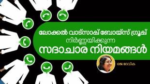 j devika, whatsapp groups, cyber bullying