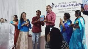 Facebook group, ഫേസ്ബുക്ക് വനിതാ കൂട്ടായ്മ, Kadha Parayum Kadalukal, കഥ പറയും കടലുകള്, Queens Lounge, ക്യൂന്സ് ലൗഞ്ച്, women group, iemalayalam, ഐഇ മലയാളം