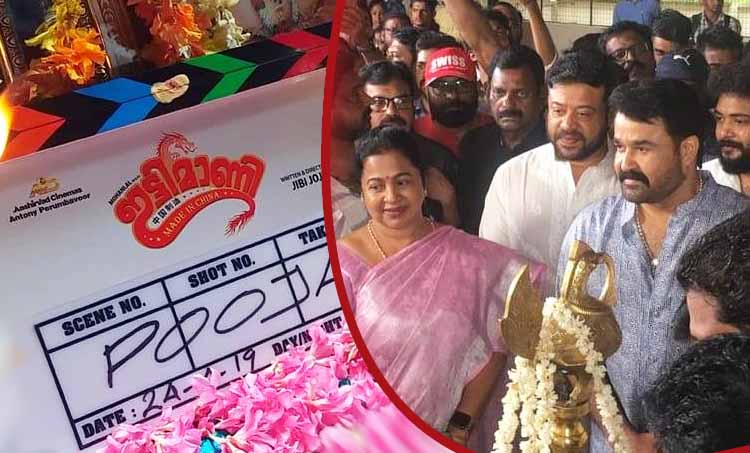 Mohanlal, Ittimani Made in China, Ittimani made in china photos, mohanlal in Ittimani Made in China, Mohanlal latest film, Mohanlal latest photos, മോഹൻലാൽ, ഇട്ടിമാണി മെയ്ഡ് ഇൻ ചൈന