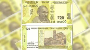 new 20 rupee note, പുതിയ 20 രൂപ, 20 rs new note, new 20 rupees note,ആർബിഐ, 20 rupees new note, new 20 rupee note image, new 20 rupee note color, new 20 rupee note in india, new 20 rupee note 2019, new note in india, ie malayalam, ഐഇ മലയാളം