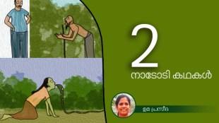 uma praseeda,childrens stories,iemalayalam