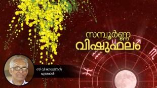 vishu phalam 2019