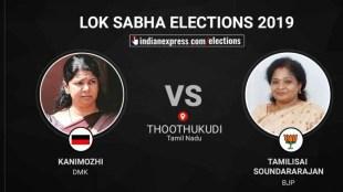 India Election Results 2019 Tamil Nadu DMK Kanimozhi leads in Thoothukudi, kanimozhi, ramya haridas, remya haridas, രമ്യ ഹരിദാസ്, ആലത്തൂര്, suresh gopi, സുരേഷ് ഗോപി, election results 2019, തിരഞ്ഞെടുപ്പ് ഫലം, election results 2019 live, തിരഞ്ഞെടുപ്പ് ഫലം തത്സമയം, lok sabha election result in kerala, lok sabha election in kerala 2019, live election results kerala, election results 2019 kerala live, live kerala election result, kerala election result live news, കേരള തിരഞ്ഞെടുപ്പ് ഫലം, kerala election results today, കോൺഗ്രസ്, ബിജെപി, kerala election results 2019, kerala election results 2019 india, kerala election results 2019 live, election results 2019 in india, kerala election results live update, election live update, thiruvananthapuram result, wayanad result, pathanamthitta result, election result today, pinarayi vijayan, rahul gandhi, shashi tharoor, രാഹുൽ ഗാന്ധി, IE Malayalam, ഐഇ മലയാളം