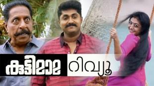 Kuttimama Movie Review, Kuttimama Review in Malayalam