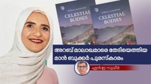 man booker, man booker 2019, man booker international prize, Jokha Alharthi, Celestial Bodies, winner of man booker prize, Omani writer wins Man Booker Prize, ie Malayalam, ieMalayalam, indian express Malayalam