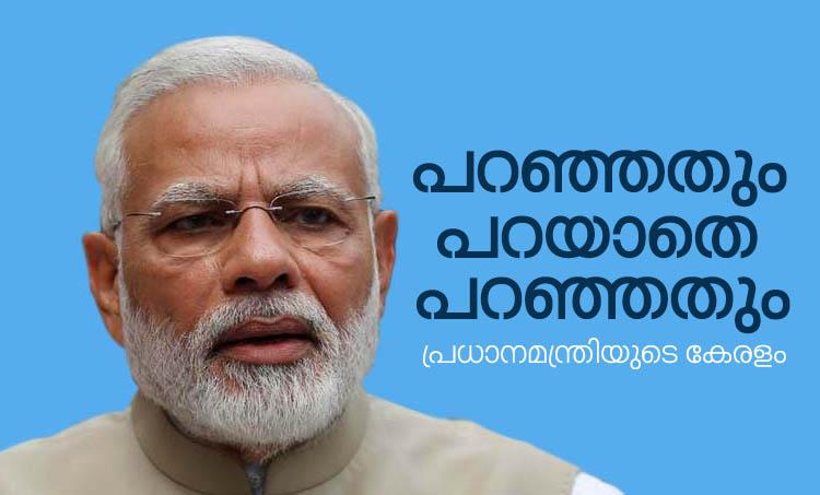 election 2019,തിരഞ്ഞെടുപ്പ് 2019, lok sabha election 2019,ലോക്സഭാ തിരഞ്ഞെടുപ്പ് 2019, pm modi statement,പിഎം മോദി, narendra modi, നരേന്ദ്രമോദി,pm modi statements in kerala in election 2019, pm modi speeches in lok sabha election 2019 kerala, pm modi top quotes during lok sabha election 2019 kerala, pm modi speeches