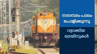 nagampadam Bridge, train timings from kottayam, cancelled trains from kottayam, iemalayalam, ട്രെയിന് സമയമാറ്റം, റദ്ദ് ചെയ്ത ട്രെയിനുകള്, കോട്ടയം നാഗമ്പടം പാലം