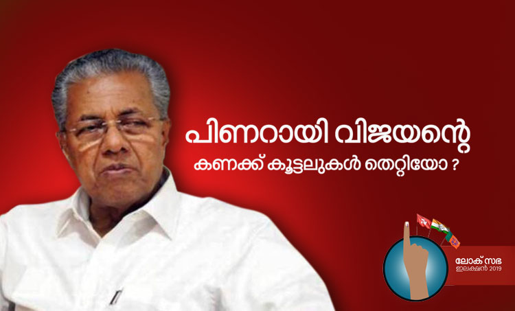 Election 2019 Results Kerala, Kerala Election Results Today