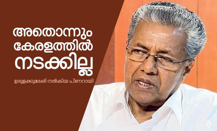 Pinarayi Vijayan Statements in Election 2019, Pinarayi Vijayan Speech in Election 2019