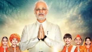 PM Narendra Modi, PM Narendra Modi review, PM Narendra Modi movie review, പി എം നരേന്ദ്രമോദി, വിവേക് ഒബ്റോയ്, മോദി, മോദി ബയോപിക്, പിഎം നരേന്ദ്രമോദി റിലീസ്, പിഎം നരേന്ദ്രമോദി റിവ്യൂ, review PM Narendra Modi, movie review PM Narendra Modi, PM Narendra Modi film review, modi movie review, modi review, modi, pm modi, narendra modi movie,