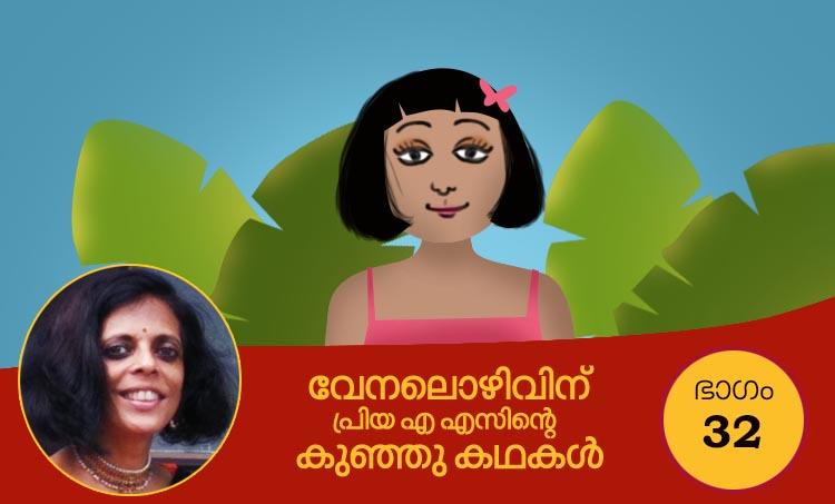 priya a s ,childrens stories,iemalayalam
