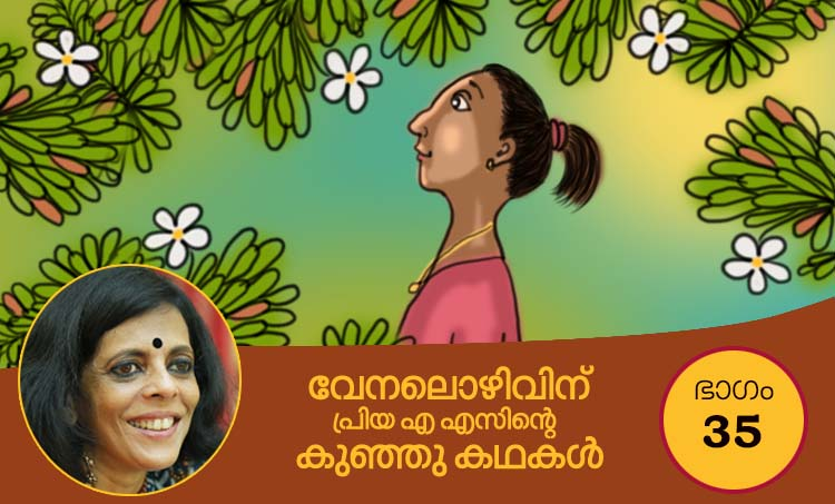 priya a s ,childrens stories, iemalayalam