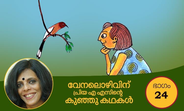 priya a s , childrens stories,iemalayalam