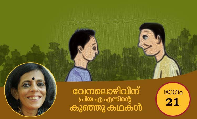 priya a s , story, childrens stories,iemalayalam