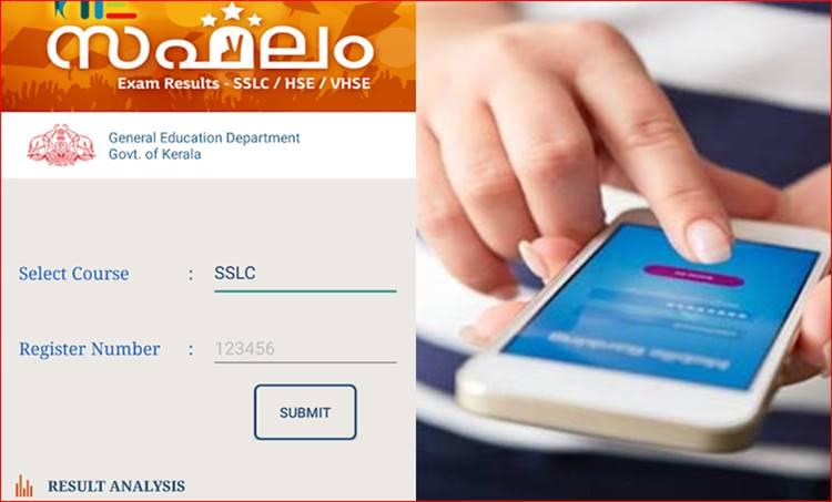 Kerala SSLC class X Result, sslc, kerala sslc result, saphalam app, sslc result, ie malayalam