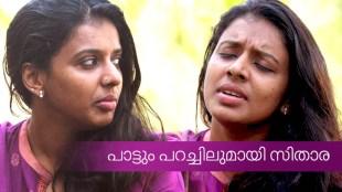 Sithara, Sithara Krishnakumar, singer sithara interview, iemalayalam