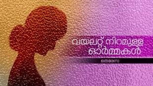 mothers day,theresa,memories,iemalayalam