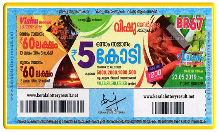 kerala vishu bumper 2019, കേരള വിഷു ബംപർ 2019, കേരള വിഷു ബംപർ 2019 വിജയി, kerala lottery vishu bumper 2019, vishu bumper 2019 result, kerala lottery vishu bumper 2018 results, vishu bumper lottery 2019, kerala lottery next bumper 2019, kerala vishu bumper 2019 result, kerala vishu bumper lottery ticket 2019, kerala vishu bumper 2019 winner, Kerala lottery result, Vishu Bumper 2019 results, winning number, വിഷു ബംപർ, Vishu Bumper results, വിഷു ബംപർ 2019, Vishu Bumper 2019 prize structure, Kerala, Kerala lottery, Lottery, Kerala Lottery Results, Kerala Lotteries, Vishu Bumper Lottery, Kerala Vishu Bumper Lottery, iemalayalam, ഐഇ മലയാളം