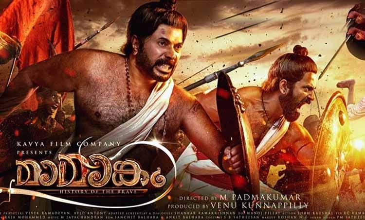 Maamaankam first look, Maamaankam mammootty, Maamaankam, Maamaankam release, Maamaankam film, മാമാങ്കം, മമ്മൂട്ടി മാമാങ്കം, മാമാങ്കം മമ്മൂട്ടി