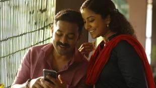 Kakshi Ammini Pilla Movie Review: Kakshi Ammini Pilla Audience Review, Kakshi Ammini Pilla Public Ratings, Kakshi Ammini Pilla Twitter Reactions: ചിരിപ്പിച്ചും ചിന്തിപ്പിച്ചും 'കക്ഷി അമ്മിണിപ്പിള്ള'