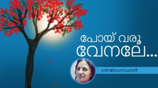 letha mohanachandran, school ,memories,iemalayalam