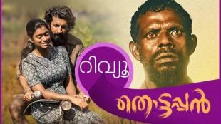 thottappan review malayalam, thottappan movie review, thottappan movie review malayalam, thottappan movie audience review, thottappan movie public review, thottappan movie review in malayalam, thottappan movie public ratings, vinayakan, dileesh pothen, malayalam movies, malayalam cinema, തൊട്ടപ്പന്, തൊട്ടപ്പന് റിവ്യൂ, തൊട്ടപ്പന് നിരൂപണം, തൊട്ടപ്പന് റേറ്റിംഗ്, തൊട്ടപ്പന് വിനായകന്, വിനായകന്, ദിലീഷ് പോത്തന്