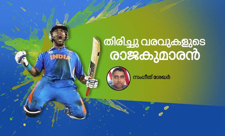 Yuvraj Singh, യുവരാജ് സിങ്, യുവരാജ് വിരമിച്ചു. Retirement, വിരമിക്കല് India, ഇന്ത്യ, world cup cricket, യുവരാജ് ലോകകപ്പ്, യുവരാജ് കരിയർ,